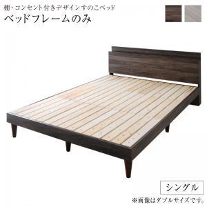棚付き コンセント付き デザイン すのこ ベッド G...