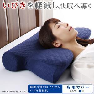 まくらカバー 睡眠の質を向上させる いびき軽減枕...