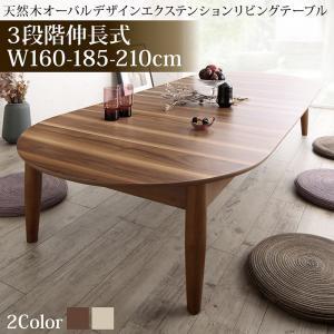 テーブル SHUELNA シュエルナ W160-210 3段階 伸...