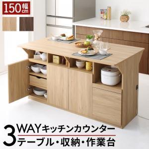 キッチンカウンター テーブル 幅150 キッチン収納...