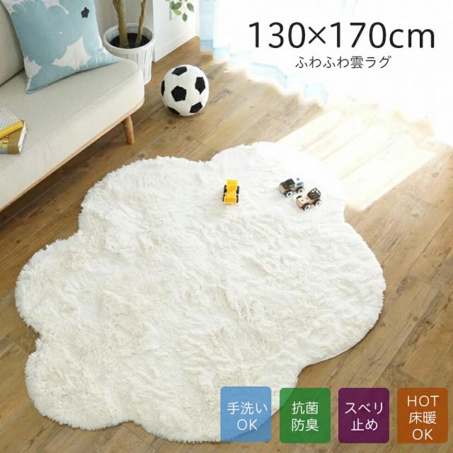 ラグ マット 絨毯 洗える 雲型 シャギー ラグ 約1...