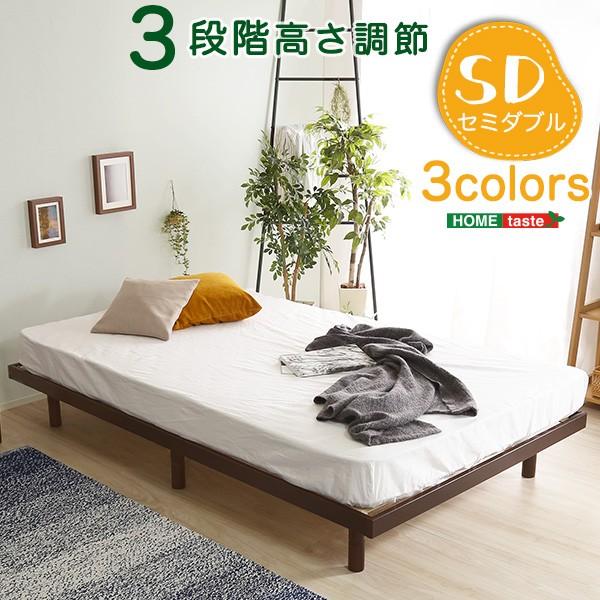 パイン材高さ3段階調整脚付きすのこベッド (セミ...