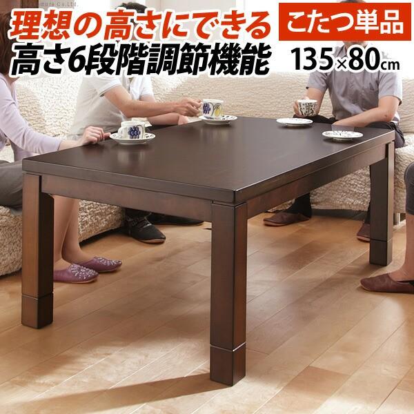こたつ テーブル ダイニングテーブル 長方形 あっ...