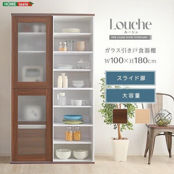 食器棚 100cm幅 ガラス引戸食器棚 Louche ルーシ...