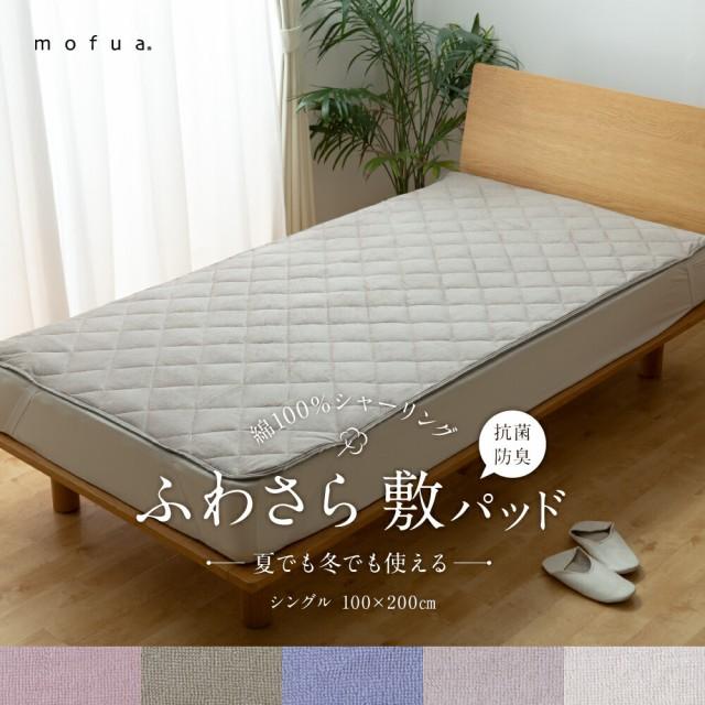 敷きパッド シングル mofua 夏でも冬でもふわさら...