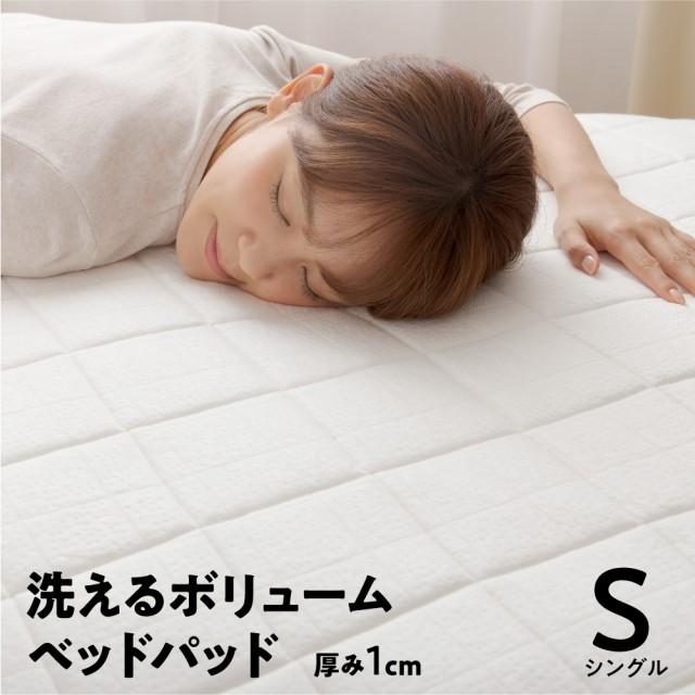 ベッドパッド 敷きパッド シングル 洗える ボリュ...