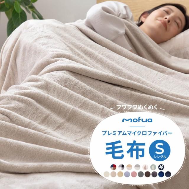 毛布 ブランケット シングル mofua プレミアムマ...