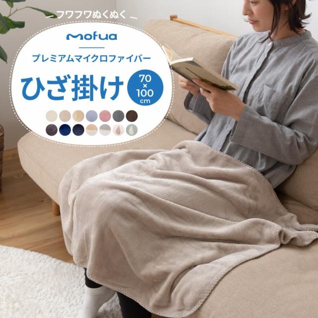 毛布 ブランケット ひざ掛け mofua プレミアムマ...