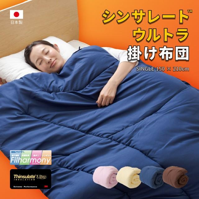 掛け布団 シングル 日本製 シンサレート(TM)ウ...