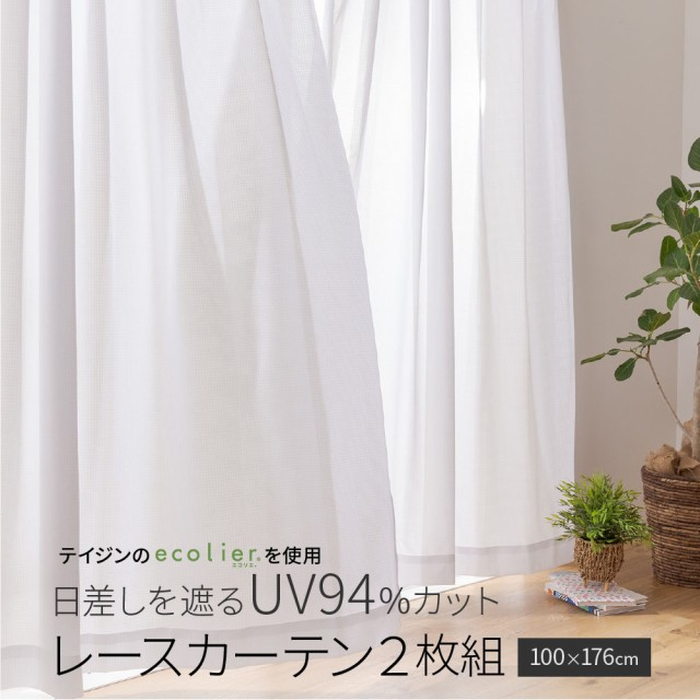 レースカーテン 2枚組 100×176cm テイジン エコ...