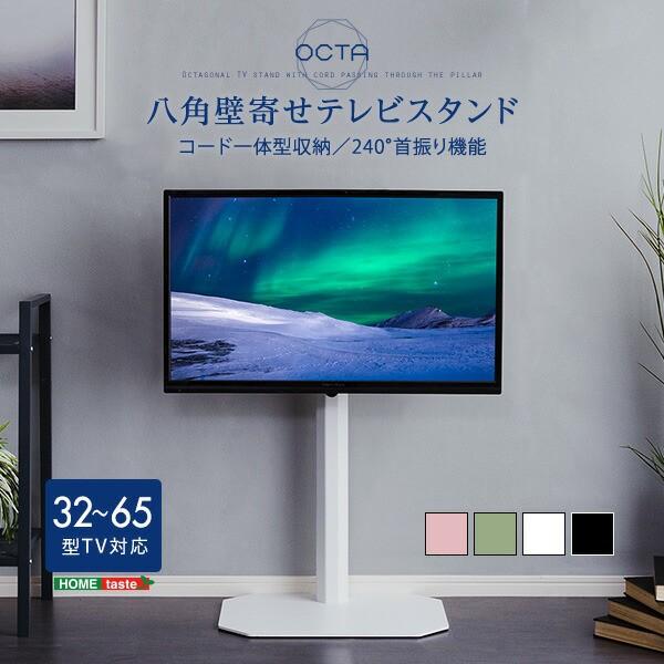 テレビ台 TV台 美しいフォルムの八角壁寄せテレビ...