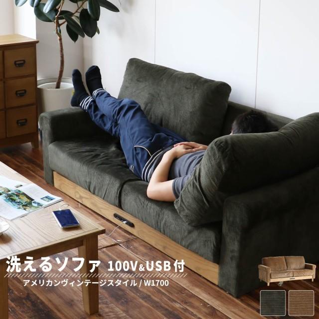 2.5P ソファ 電源付 ソファー  sofa 2人掛け 二人...