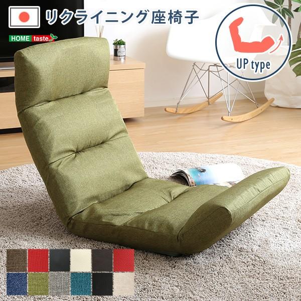 リクライニング座椅子 日本製  座椅子 アップタイ...