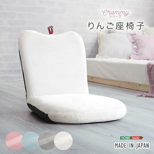 座椅子 1人掛け 大人かわいい リンゴ座椅子 【Cha...