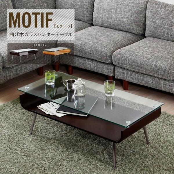 センターテーブル ローテーブル MOTIF(モチーフ...