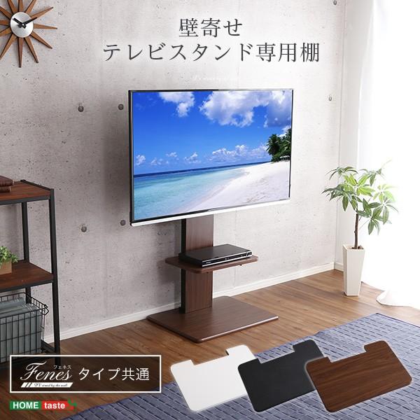 ※専用棚のみ テレビスタンド用  ロー・ハイ共通 ...
