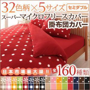 32色柄から選べる 寝具カバー スーパーマイクロフ...