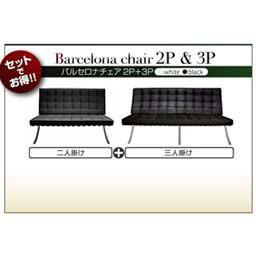 バルセロナセット Dタイプ デザイナーズ家具 デザイナーズソファー sofa ソファー ソファ 本革 レザー(2P+3P)