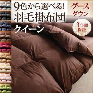 9色から選べる!羽毛布団 グースタイプ 掛け布団 ...