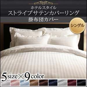 9色から選べるホテルスタイル ストライプサテンカ...