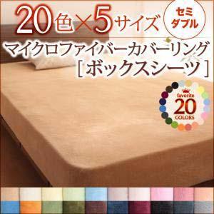 20色から選べるマイクロファイバーカバーリング ...