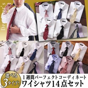 ワイシャツセット ネクタイセット 14点セット 【...