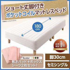 セミシングルベッド 脚付きマットレスベッド ショ...