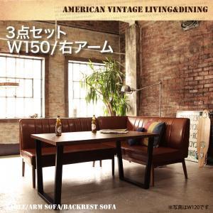 アメリカンヴィンテージデザイン リビングダイニングセット 66 ダブルシックス 3点セット (ダイニングテーブル + ソファー1脚 + アームソ