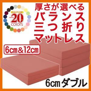バランス三つ折りマットレス(6cm・ダブル) ダブル...