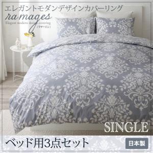エレガント カバーリング ramages ベッド用3点セ...