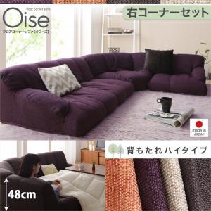 フロアコーナーソファ【Oise】オワーズ ハイタイ...
