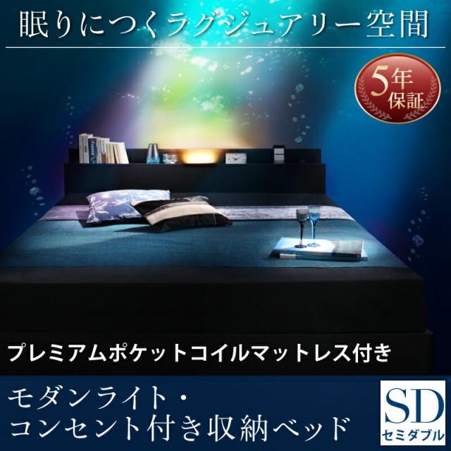 モダンライト・コンセント付き収納ベッドPesante ...