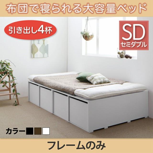 布団で寝られる大容量収納ベッド Semper センペー...