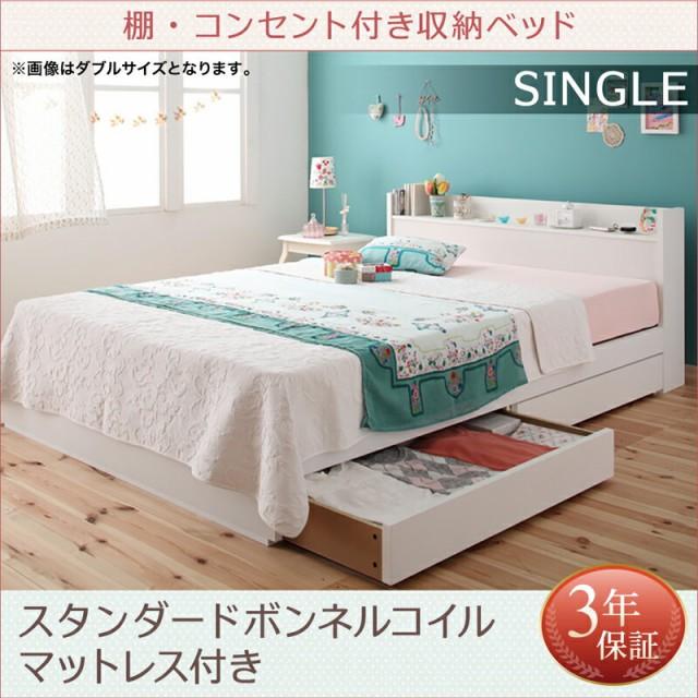 ベッド シングル 収納付き シングルベッド Fleur ...