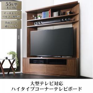 大型テレビ対応 ハイタイプ コーナー テレビボー...