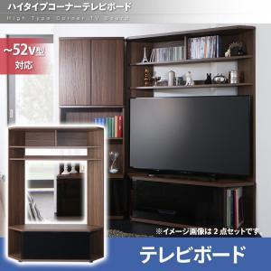 テレビ台 ハイタイプ コーナーテレビボード ガイ...