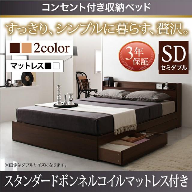 ベッド セミダブル 収納付き 引き出し付きベッド ...