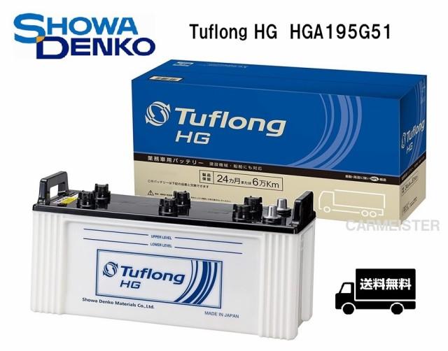 昭和電工マテリアルズ HGA195G51 Tuflong HG 国産...