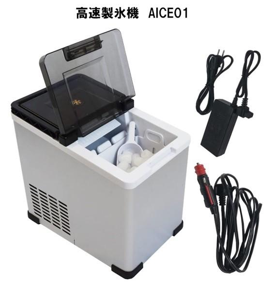 Mitsukin 最短6分 AC/DC 高速製氷機 1.6L AICE01