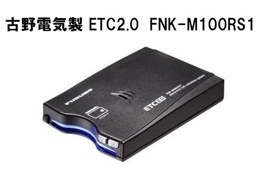 古野電気 GPS付き発話型 ETC2.0車載器 (外部連動...