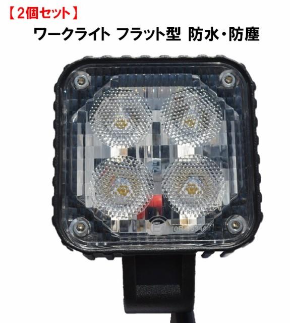【2個セット】ワークライト フラット型 防水・防...