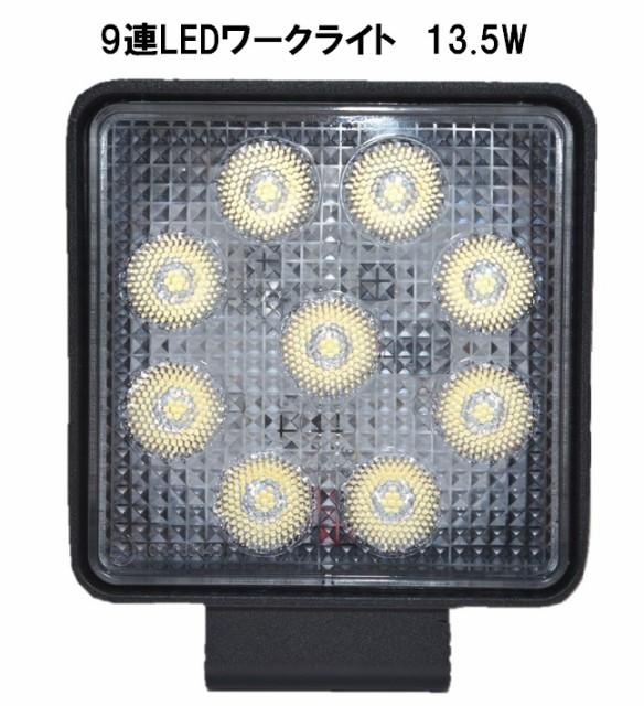9連LEDワークライト 13.5W