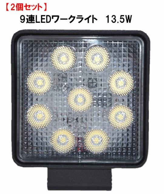 【2個セット】9連LEDワークライト 13.5W