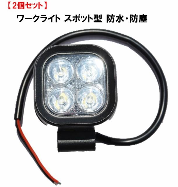 【2個セット】ワークライト スポット型 防水・防...