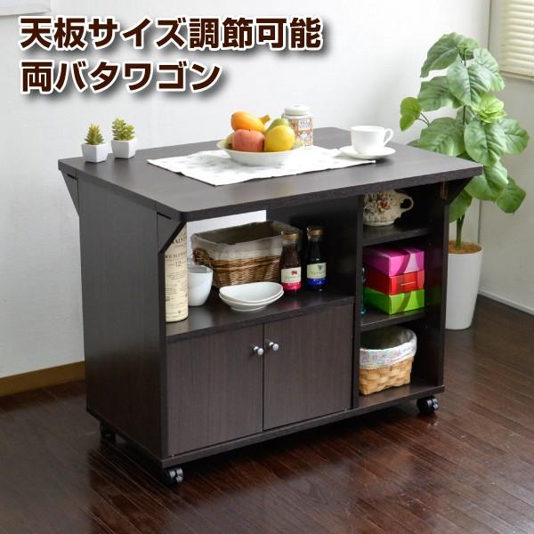 キッチンカウンター キッチンワゴン 両バタワゴン 両端ワゴン キッチン収納 ワゴン 食器棚 キッチンキャビネット バタフライテーブル 送