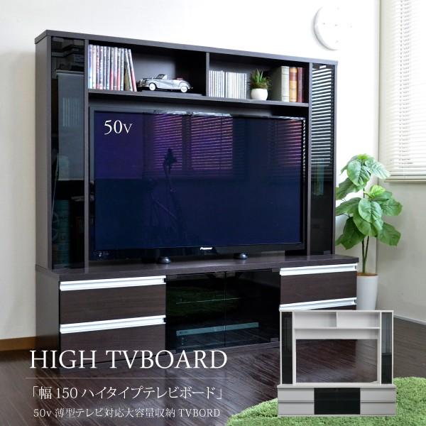 テレビ台 ハイタイプ 壁面家具 50インチ対応 ゲー...