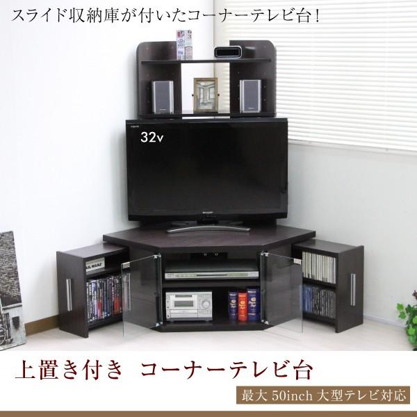 テレビ台 コーナー ハイタイプ 大型液晶テレビ対...