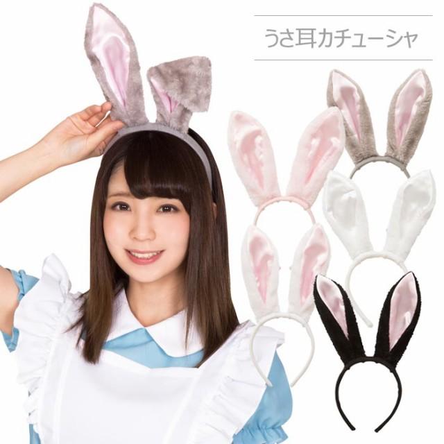 うさ耳 カチューシャ うさぎ耳 ウサギ耳 兔 兎 モ...