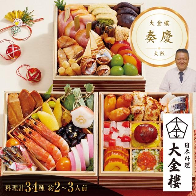 送料無料★おせち2019【12月30日お届け】大阪 日...