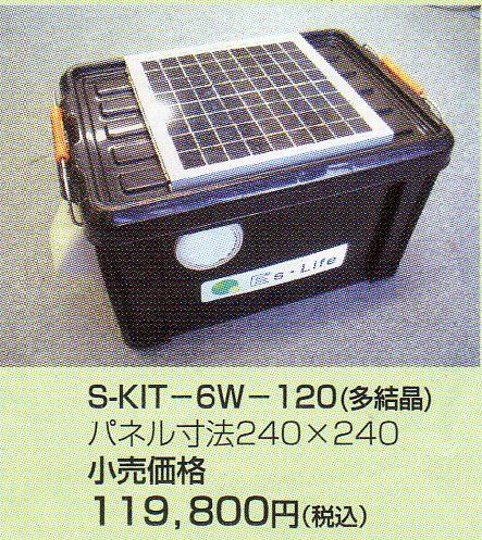 蓄電 ちくでんSUN-KIT-6W-120(多結晶)